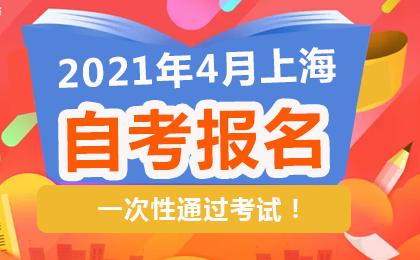 2021年上半年(第78次)上海市自学考试报名实施办法