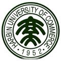 哈尔滨商业大学自考