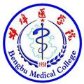 蚌埠医学院自考