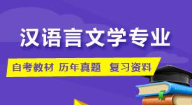 汉语言文学教材真题