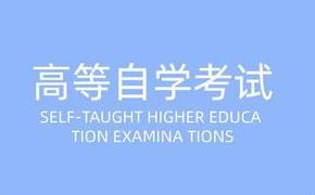 广西招生考试院公布2021年4月广西自考报考公告
