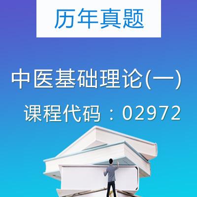 02972中医基础理论(一)历年真题