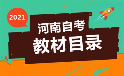 河南省2021年高等教育自学考试使用教材目录