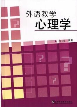 11500外语教学心理学