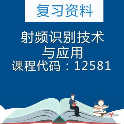 12581射频识别技术与应用复习资料