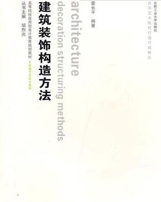装饰材料与施工工艺-11882