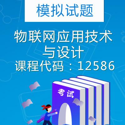 12586物联网应用技术与设计模拟试题