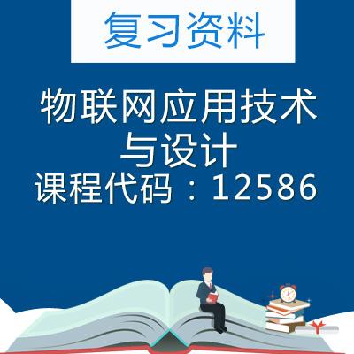 12586物联网应用技术与设计复习资料