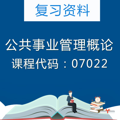 07022公共事业管理概论复习资料