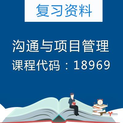 18969沟通与项目管理复习资料