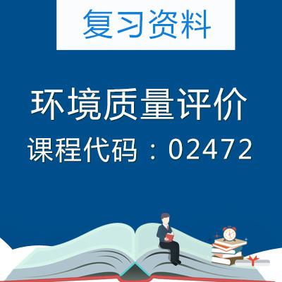 02472环境质量评价复习资料