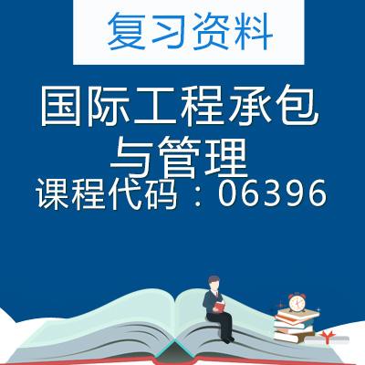 06396国际工程承包与管理复习资料