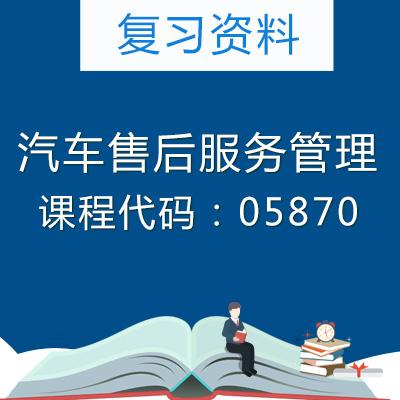 05870汽车售后服务管理复习资料