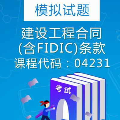 04231建设工程合同(含FIDIC)条款模拟试题