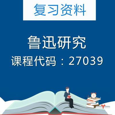 27039鲁迅研究复习资料