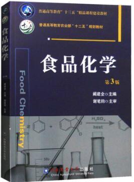 03290食品化学(二)