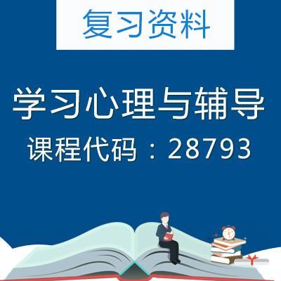 28793学习心理与辅导复习资料
