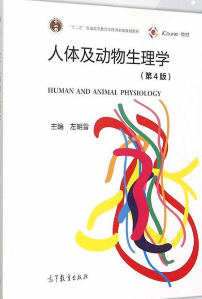 08005人体及动物生理学