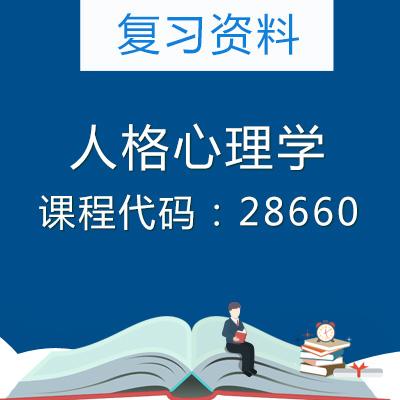 28660人格心理学复习资料