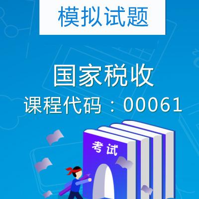 00061国家税收模拟试题
