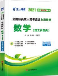数学(理工农医类)(高中起点升本、专科)