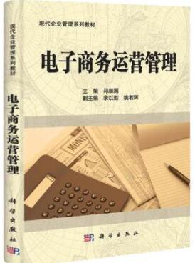 10422电子商务运营管理自考教材