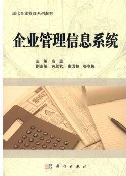 08816现代企业管理信息系统