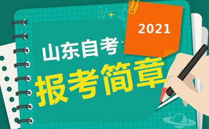 山东省2021年10月高等教育自学考试报名工作的通知