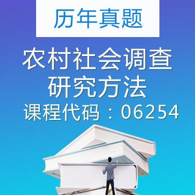06254农村社会调查研究方法历年真题