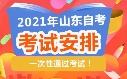 2021年10月山东自考考试安排汇总表