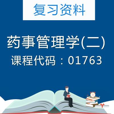 01763药事管理学(二)复习资料