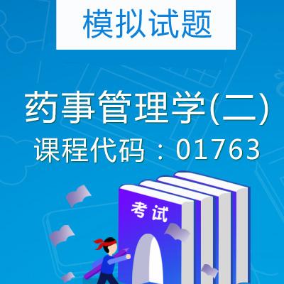 01763药事管理学(二)模拟试题
