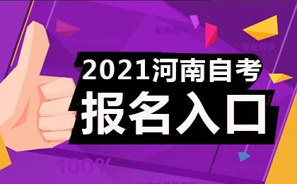 2021年10月河南自考报名入口