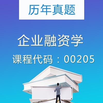 00205企业融资学历年真题