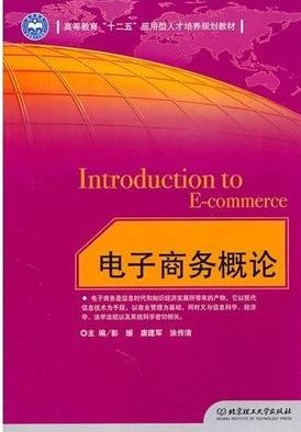 04614电子商务技术