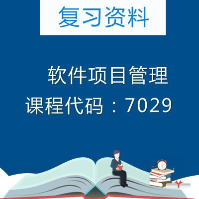 7029软件项目管理复习资料