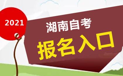 2021年10月湖南自考网上报名入口