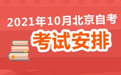北京教育考试院2021年10月自考笔试课程考试安排