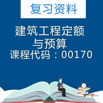 00170建筑工程定额与预算复习资料