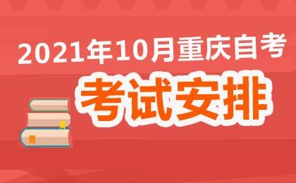2021年10月重庆自考考试安排及时间