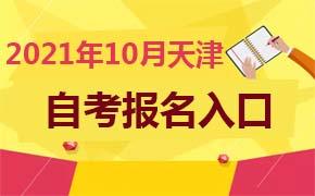 2021年10月天津自考报名入口