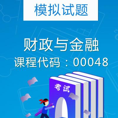 00048财政与金融模拟试题