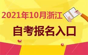 2021年10月浙江自考报名入口