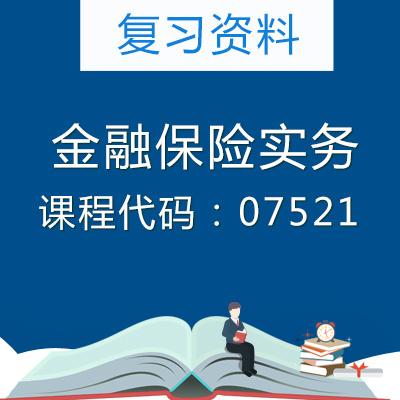 07521金融保险实务复习资料