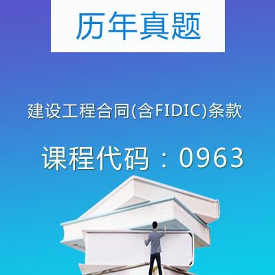 0963建设工程合同(含FIDIC)条款历年真题
