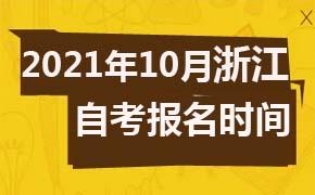 2021年10月浙江自考报名时间
