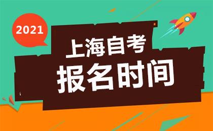 2021年10月上海自考报名时间