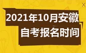 2021年10月安徽自考报名时间