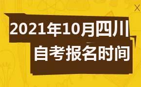 2021年10月四川自考报名时间