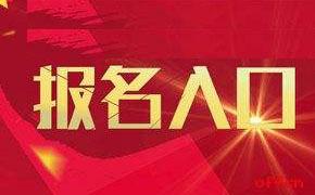 2021年10月西藏自考报名入口及报名注意事项